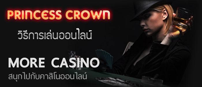 princess crown คาสิโนออนไลน์
